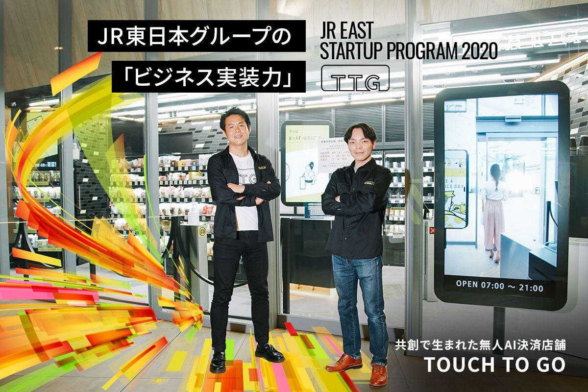 共創で生まれた無人AI決済店舗「TOUCH TO GO」 高輪GW駅に開業が公開されました。