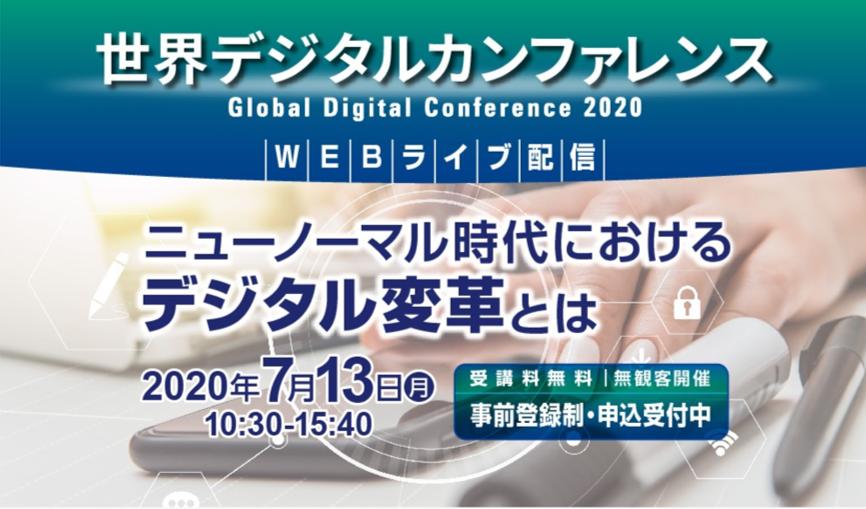 2020.7.13日本経済新聞社主催「世界デジタルカンファレンス」に代表の阿久津がパネリストとして登壇します