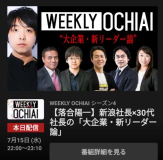 NewsPicks WEEKLY OCHIAI 新浪社長×30代社長の「大企業・新リーダー論」に代表の阿久津が登壇します。