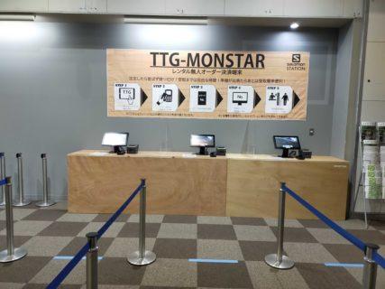 「TTG-MONSTAR」GALA湯沢でレンタル無人オーダーサービス開始!!