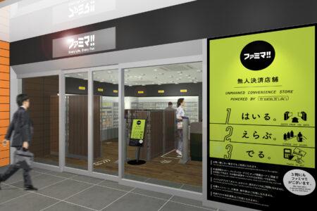 ファミリーマートとTOUCH TO GOが資本業務提携  無人決済システムを活用した実用化店舗第1号店を東京都千代田区に3月31日(水)オープン
