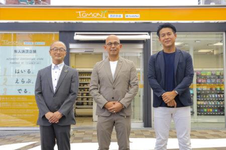 駅ナカ・コンビニ「トモニー」で無人決済システムを導入へ