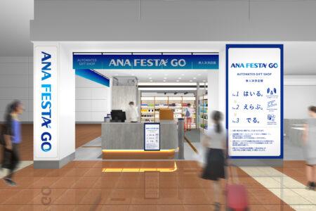 羽田空港第2ターミナルB1に、無人決済システムを活用した国内初の空港ギフトショップ 第1号店「ANA FESTA GO」、8月27日(金)オープン!